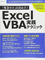 Excel-VBA ] リストボックスの各列の幅を設定する(ListBox ColumnWidths