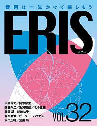 ERIS/エリス 第32号