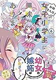 お姉さんは女子小学生に興味があります。 (6)