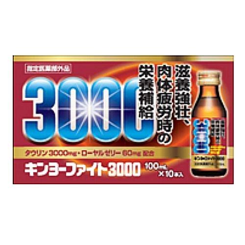 金陽製薬『キンヨーファイト3000』