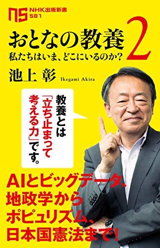 おとなの教養 2―私たちはいま、どこにいるのか? (2) (NHK出版新書)