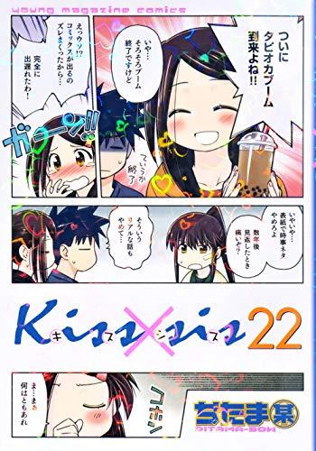 Kiss×sis(22) (KCデラックス)