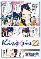 Kiss×sis 第22巻