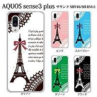 AQUOS sense3 plus/Sound SHV46 / SH-RM11 ケース カバー パリ エッフェル塔 カラー 【グリーン】 アクオス センススリー プラス サウンド カバー ケース ハード クリア