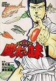 慶太の味 渡職人残侠伝 (ジャンプコミックス デラックス)