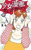 少女漫画のせいだからっ 2 (オフィスユーコミックス)