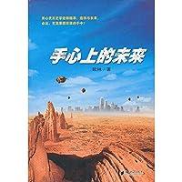 Economic trade foundation knowledge (Chinese edidion) Pinyin: jing mao ji chu zhi shi