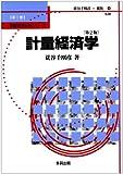 計量経済学 (数量経済分析シリーズ (第1巻))