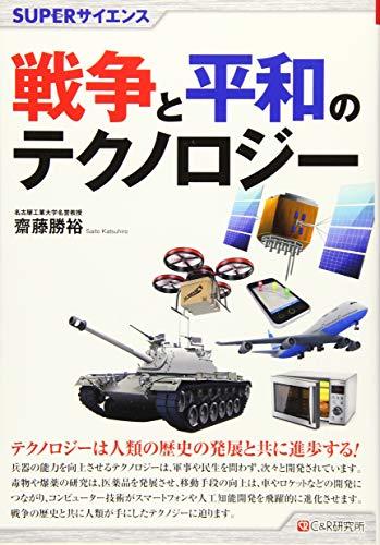 SUPERサイエンス 戦争と平和のテクノロジーの詳細を見る