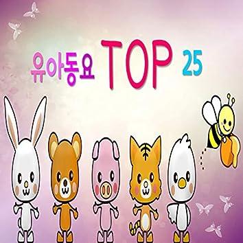 유아동요 TOP 25