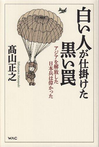 白い人が仕掛けた黒い罠ーアジアを解放した日本兵は偉かったの詳細を見る