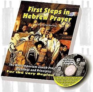 Best hebrew blessings audio Reviews