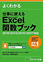 仕事に使える Excel 関数ブック 2016/2013/2010/2007対応