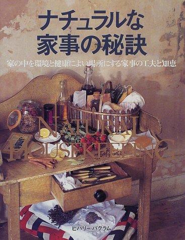 ナチュラルな家事の秘訣 (ガイアブックシリーズ)