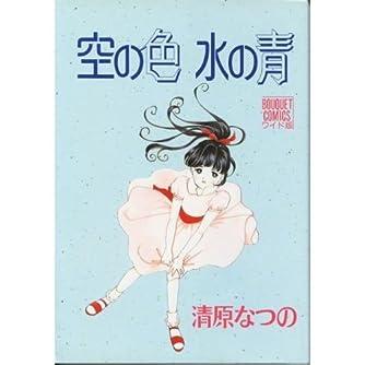 空の色水の青 (ぶーけコミックス)