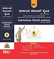 Karnataka Police Manual In Kannada (in 3 volumes)