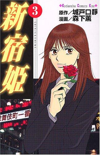 新宿姫 3 (講談社コミックスキス)