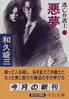 悪夢―逃亡弁護士〈1〉 (中公文庫)