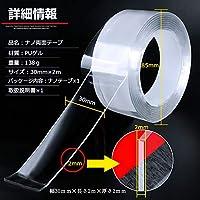 送料無料 両面テープ 透明 超強力テープ はがせる 1m 2m 多機能テープ 粘着テープ のり残らず 繰り返し利用可能 水洗い可 滑り止めテープ ナノ魔法テープ 万能テープ オフィス家庭学校寮会社工業用