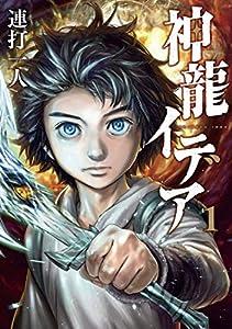 神龍イデア(1) (ヤングマガジンコミックス)