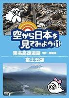 空から日本を見てみよう11 東名高速道路・用賀~御殿場/富士五湖 [DVD]