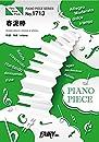 ピアノピースPP1713 春泥棒 / ヨルシカ  ピアノソロ・ピアノ&ヴォーカル ~大成建設CMソング