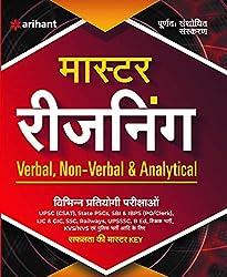 Master Reasoning Book Verbal, Non-Verbal & Analytical (Hindi)