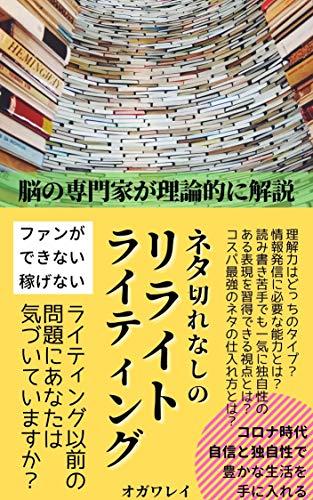 NETAGIRENASINORIRAITORAITHINNGU: ISSYOUMONONOSIKOURYOKUTODOKUZISEIWOTENIIRESYOSINNSYADEMOIKKINIFANNGATUKURERUWEBURAITHINNGUIZENNNOZISINNGANAINETAGANAIWOKAIKETUSURUZISSENNKOUZA (Japanese Edition)