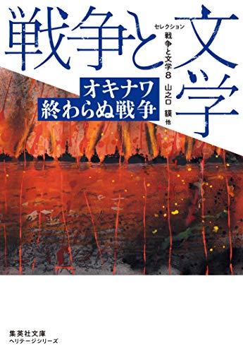 セレクション戦争と文学 8 オキナワ 終わらぬ戦争 (集英社文庫)