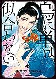 烏に単は似合わない(4) (コミックDAYSコミックス)