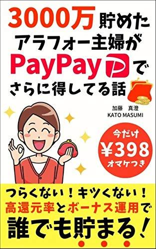 3000万円貯めた貯金上手のアラフォー主婦がPayPayでさらに得してる話【オマケつき】