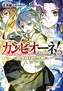 カンピオーネ! ロード・オブ・レルムズ 2 (ダッシュエックス文庫DIGITAL)