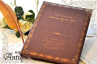 結婚証明書 アンティーク(チャペル式用)