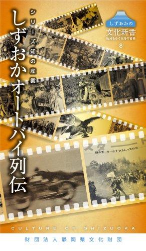 しずおかの文化新書8 シリーズ知の産業 しずおかオートバイ列伝 (しずおかの文化新書 8 シリーズ知の産業)
