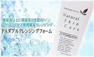 ReCell リセル PAダブルクレンジングフォーム 130g EGF フラーレン リピジュア アルジレリン コラーゲン セラミド ピクノジェノール 配合!美容液以上に美容成分配合 洗顔フォーム