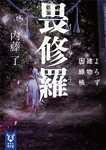 畏修羅 よろず建物因縁帳 (講談社タイガ)