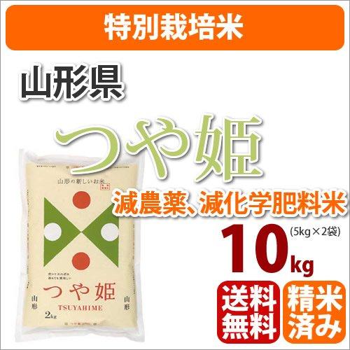 戸塚正商店 特別栽培米 山形県産「つや姫」10kg 27年産 精米度:玄米 無洗米にする