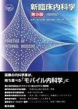 新臨床内科学 縮刷版
