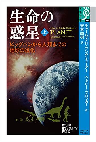 世界を「長尺の目」で認識するため絶好の科学書『生命の惑星』