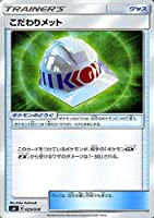 ポケモンカードゲーム SMI スターターセット こだわりメット   ポケカ グッズ トレーナーズカード シングルカード