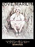 マリリン・モンロー 瞳の中の秘密(字幕版)