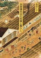加賀藩社会の医療と暮らし