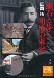 漱石と歩く、明治の東京 (祥伝社黄金文庫)