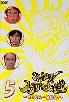 ホレゆけ!スタア☆大作戦~まりもみ一触即発!~5 [DVD]