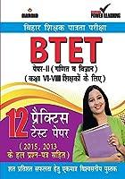 Bihar Shikshak Patrta Pariksha BTET Paper-II Ganit Tatha Vigyan (12 PTP)