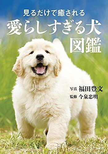 見るだけで癒される愛らしすぎる犬図鑑 (ビジュアルだいわ文庫)