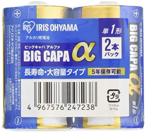 アイリスオーヤマ 乾電池 アルカリ BIGCAPAα 長寿命 大容量タイプ 単1形 2本 LR20IB/2S