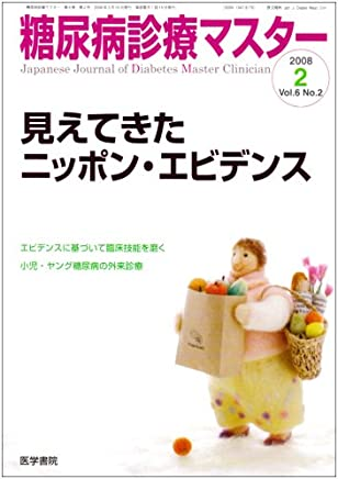 糖尿病診療マスター 2008年 03月号 [雑誌]