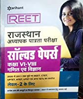 Agarwals India REET Rajasthan Adhyapak Patrata Pariksha Solved Paper Class (6 to 8) Ganit Ayum Vigyan 2020 Hindi ( New Edition ) By Arihant Publication