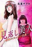 見返し美人~復讐ダイエッター・色葉~ 分冊版 : 1 (アクションコミックス)